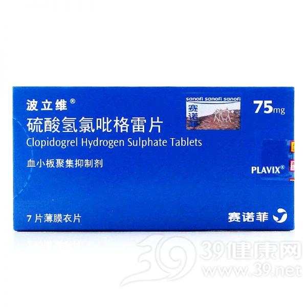 硫酸氢氯吡格雷片(波立维)