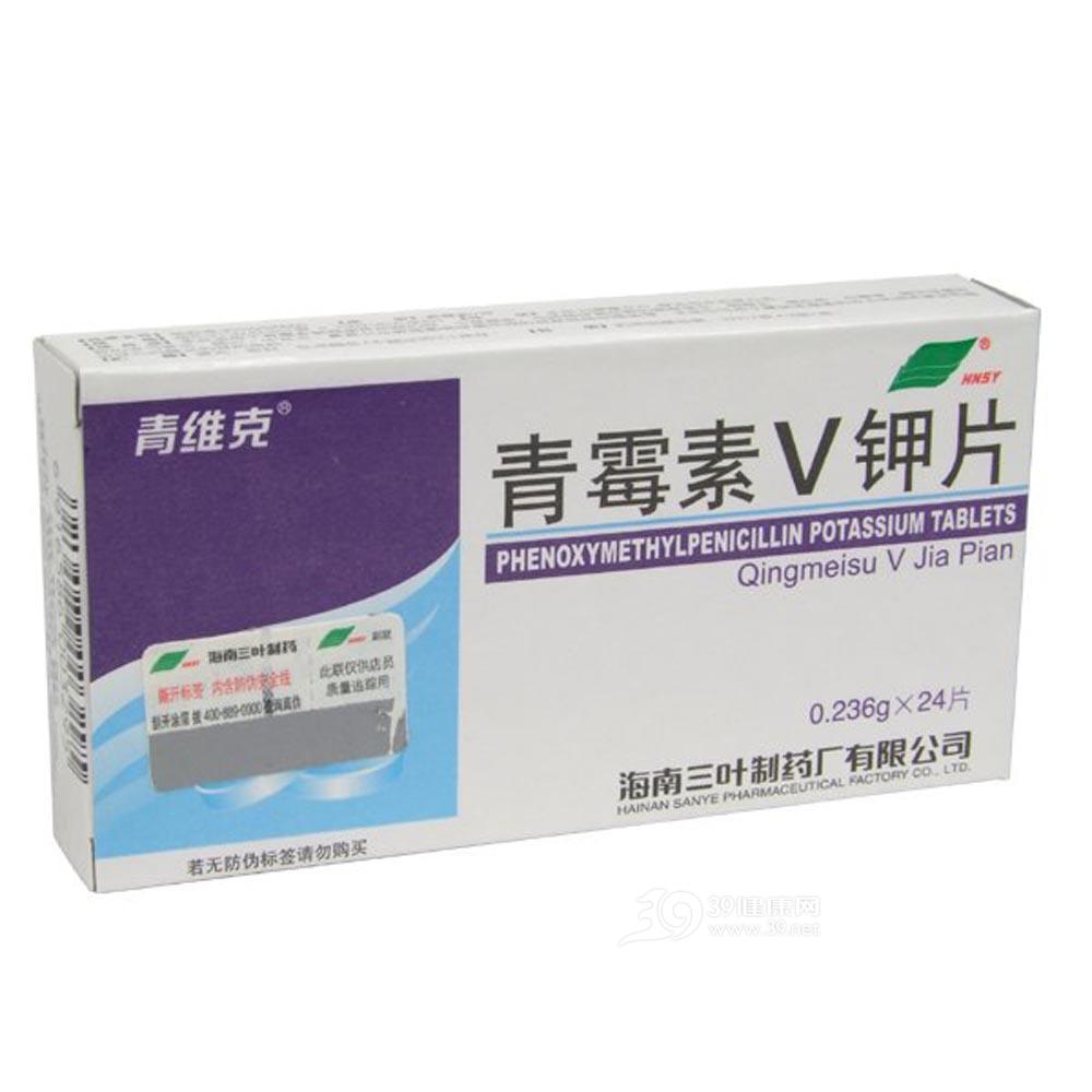 青霉素V钾片(青维克)