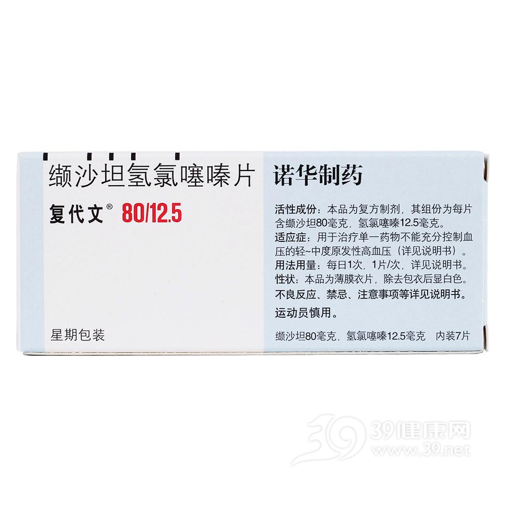 缬沙坦氢氯噻嗪片(复代文)