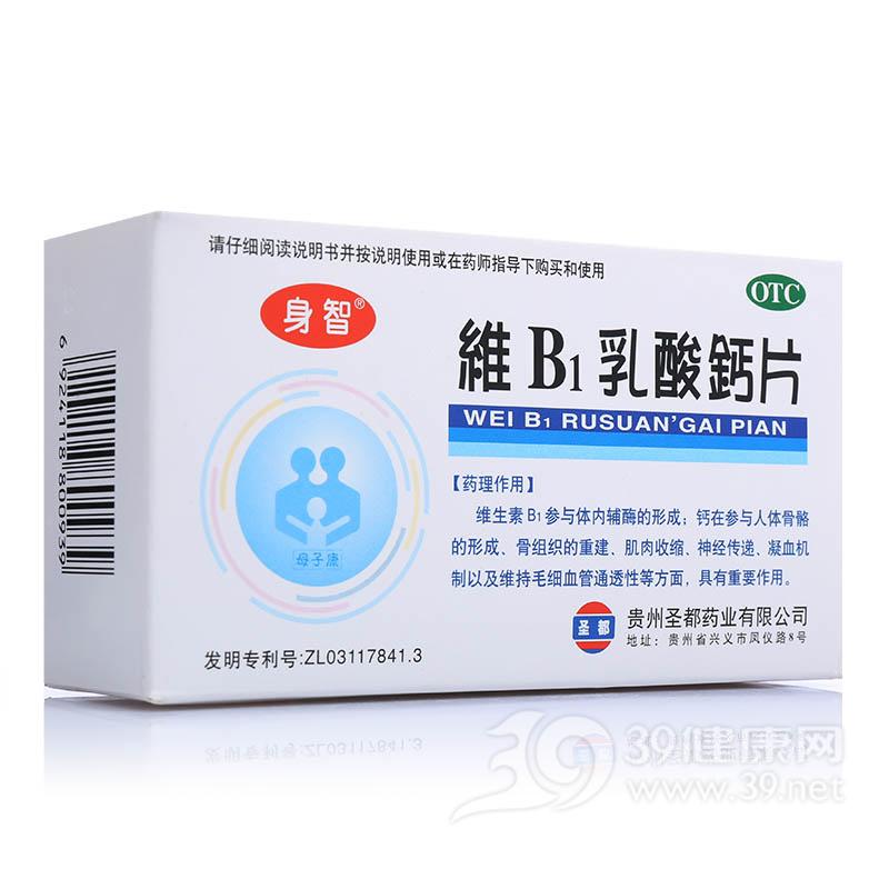 维B1乳酸钙片(身智)