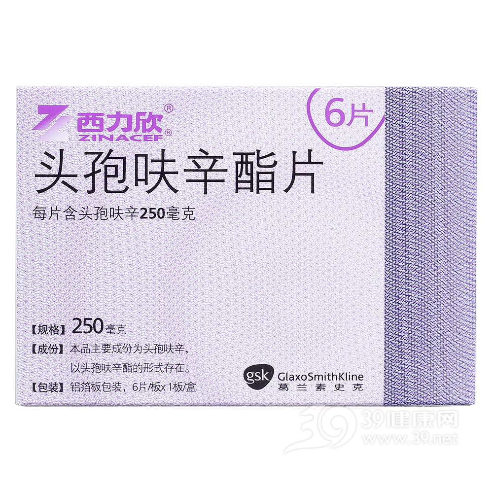 头孢呋辛酯片(西力欣)