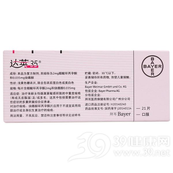 炔雌醇环丙孕酮片(达英35)