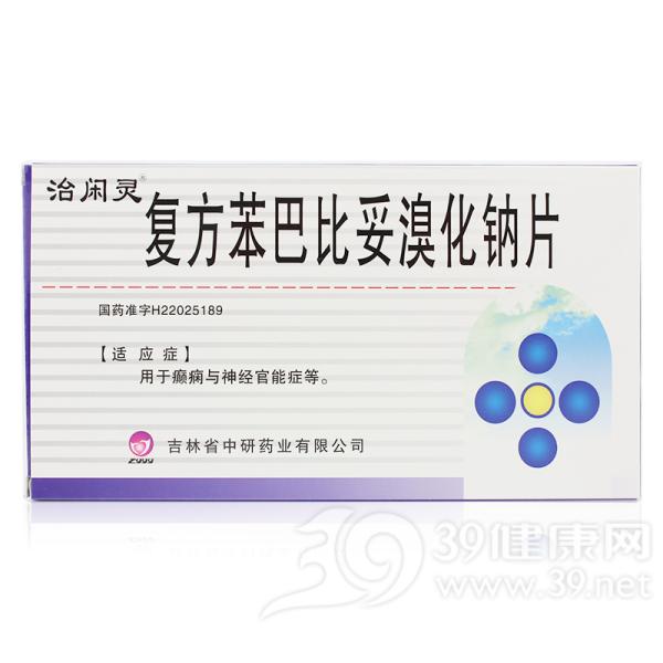 复方苯巴比妥溴化钠片(治闲灵)