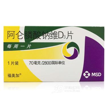 阿仑膦酸钠维D3片(福美加)