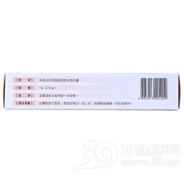 卤米松乳膏(澳能)