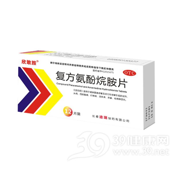 复方氨酚烷胺片(欣敢胺)