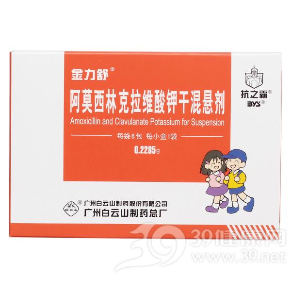 阿莫西林克拉维酸钾干混悬剂(7:1)
