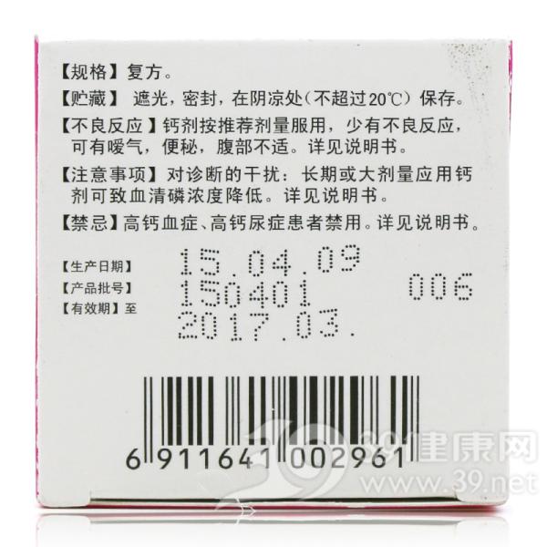 葡萄糖酸钙维D2咀嚼片(太极)