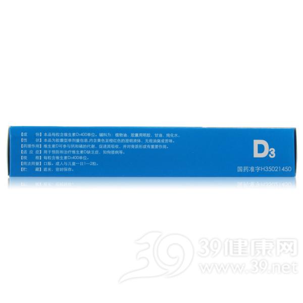 维生素D滴剂(星鲨)