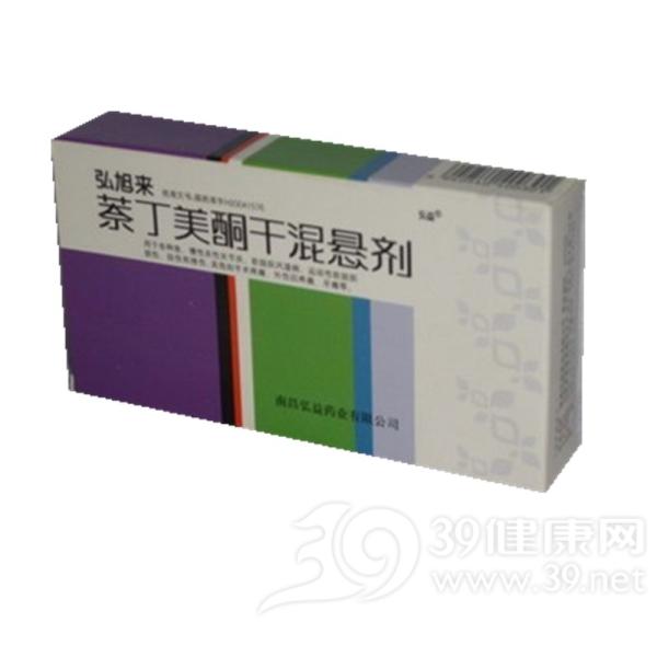 萘丁美酮干混悬剂(弘旭来)