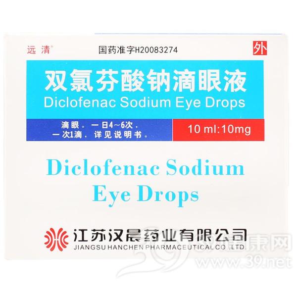双氯芬酸钠滴眼液(远清)