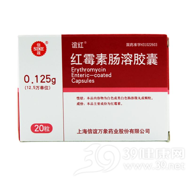 红霉素肠溶胶囊