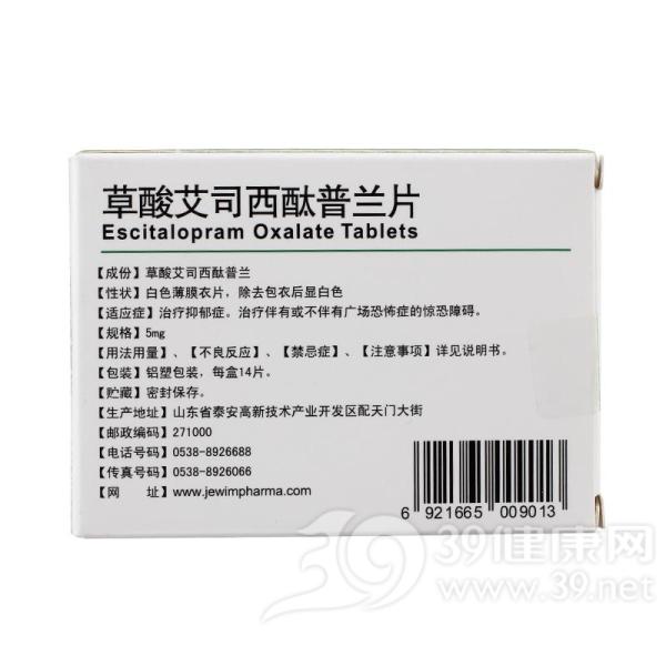草酸艾司西酞普兰片(百适可)
