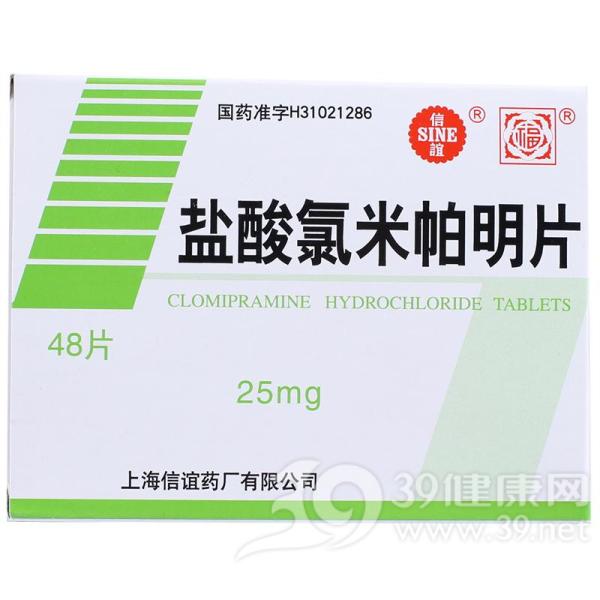 盐酸氯米帕明片