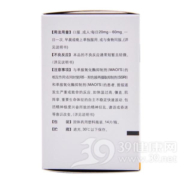 氢溴酸西酞普兰片(易特安)
