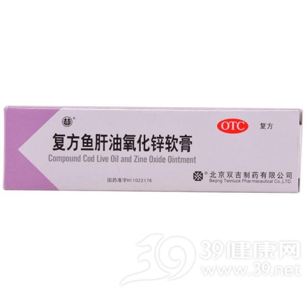 复方鱼肝油氧化锌软膏