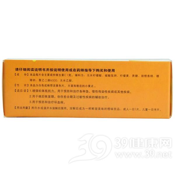 维生素C泡腾片(果维康)
