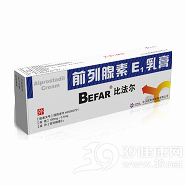 前列腺素E1乳膏