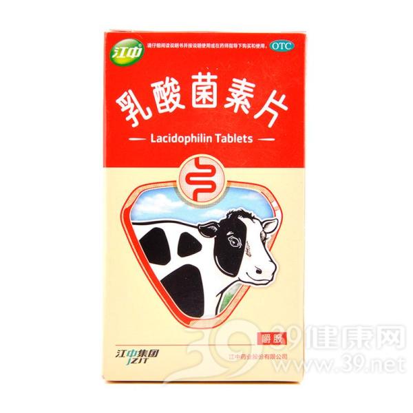 江中(乳酸菌素片)