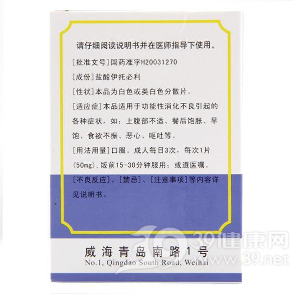盐酸伊托必利分散片(威太)