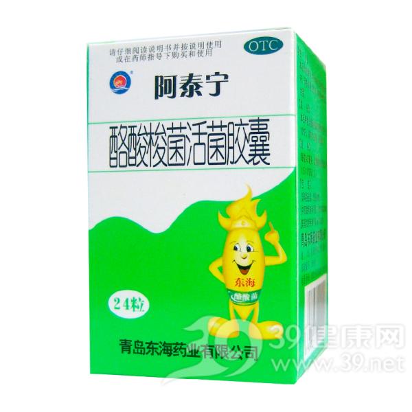 酪酸梭菌活菌胶囊(阿泰宁)