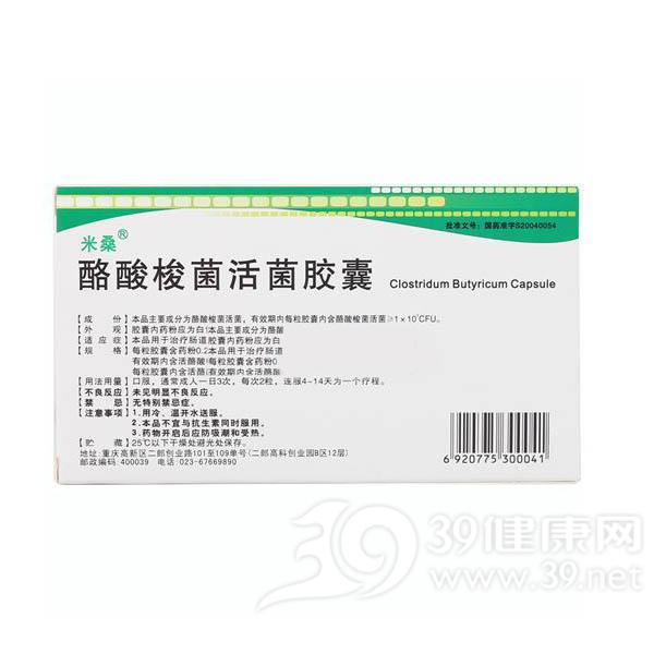 酪酸梭菌活菌胶囊(米桑)