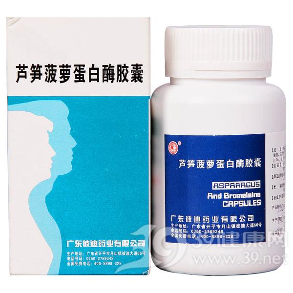 芦笋菠萝蛋白酶胶囊(乳结平)