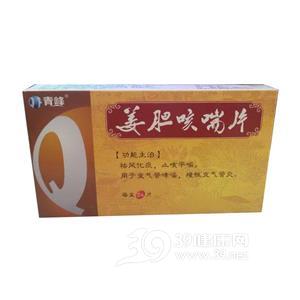 姜胆咳喘片(居民)