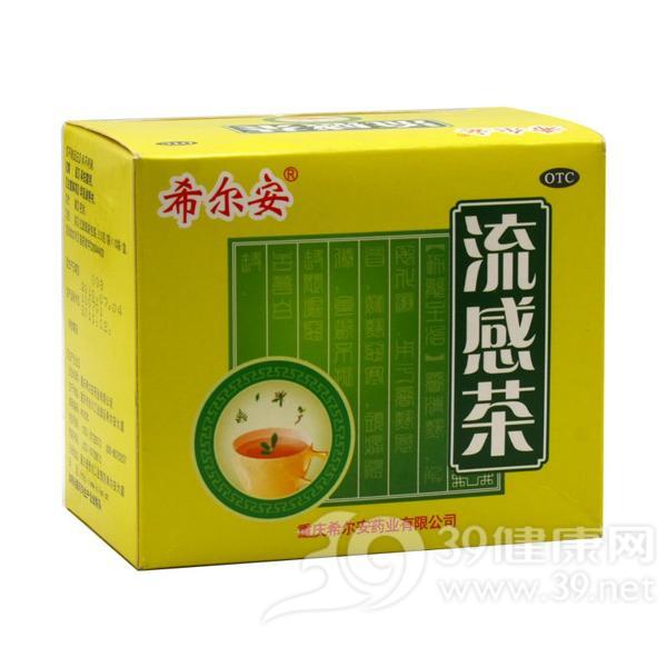 流感茶(希尔安)