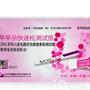 CBG系列人绒毛膜促性腺激素检测试纸(胶体金免疫层析法)