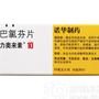 巴氯芬片 (力奥来素 )