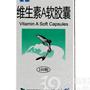 维生素A软胶囊(星鲨)