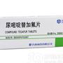 尿嘧啶替加氟片(齐鲁)