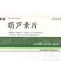 葫芦素片(康裕)