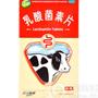 乳酸菌素片(江中)