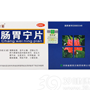 肠胃宁片(四方箅)