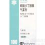 硫酸沙丁胺醇气雾剂