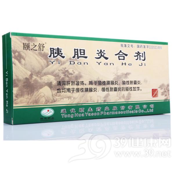 胰胆炎合剂(颐之舒)