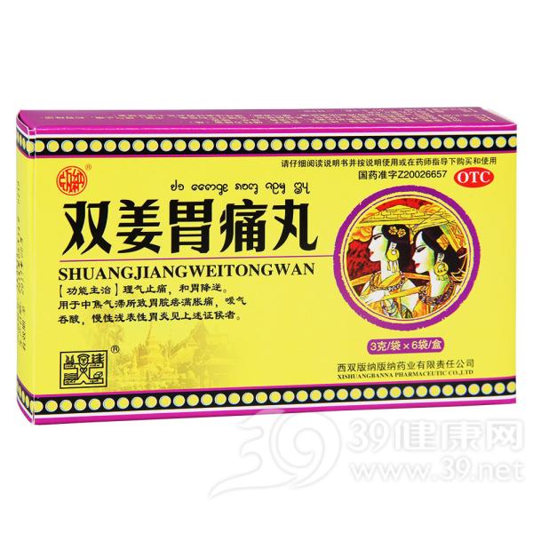 双姜胃痛丸(步长)