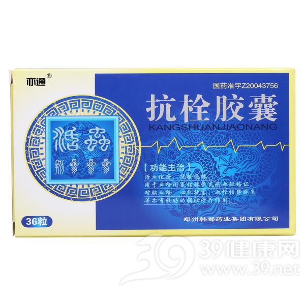 抗栓胶囊(亦通)