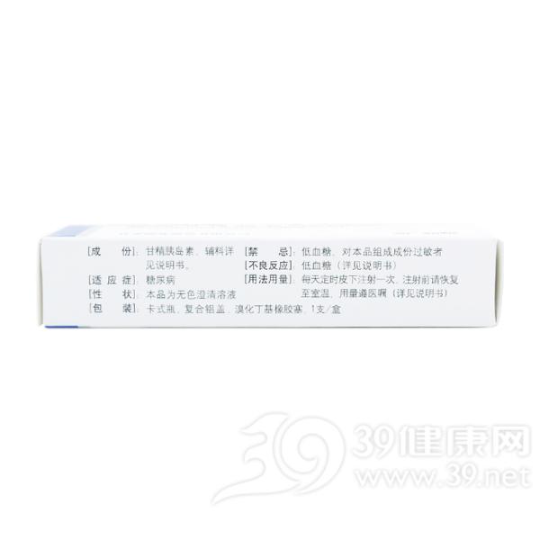 重组甘精胰岛素注射液(长秀霖)