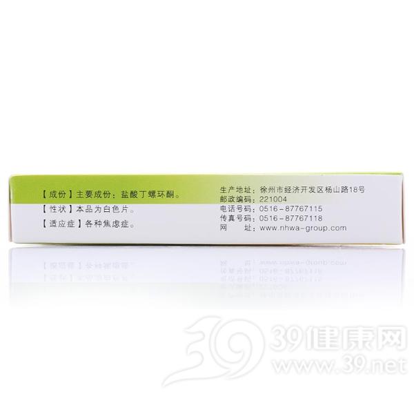 盐酸丁螺环酮片(一舒)