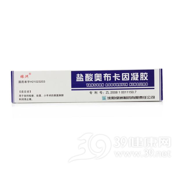 盐酸奥布卡因凝胶(第二方)
