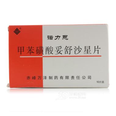 甲苯磺酸妥舒沙星片(诺力思)