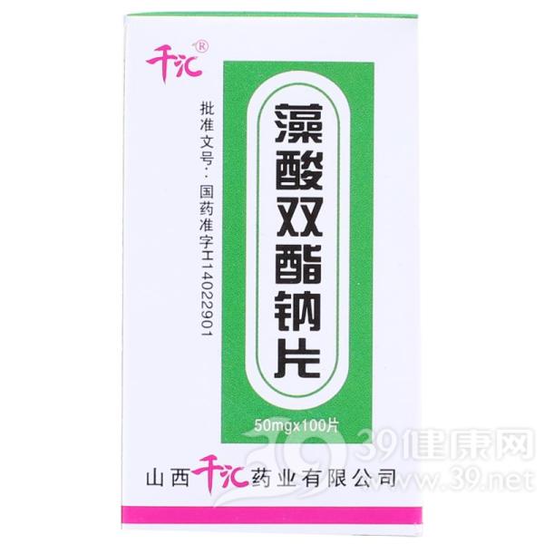 藻酸双酯钠片(千汇)
