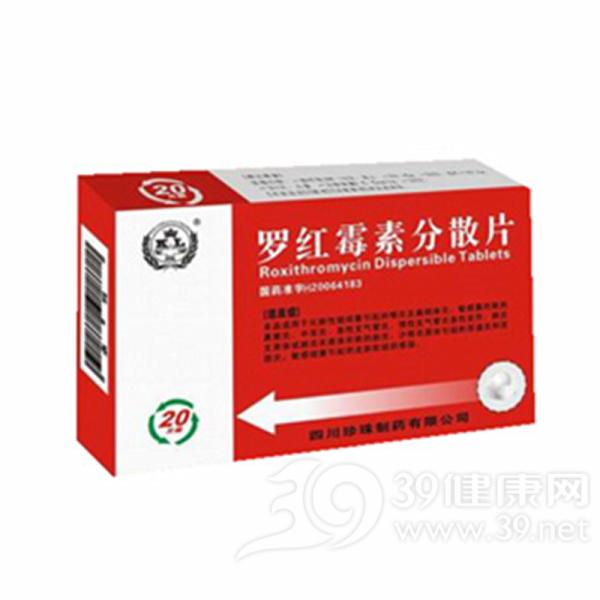罗红霉素片(罗红霉素分散片)