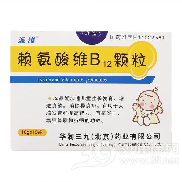 赖氨酸维B12颗粒(派维)
