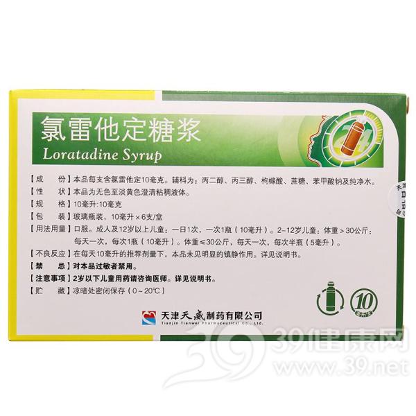 氯雷他定糖浆(天威)