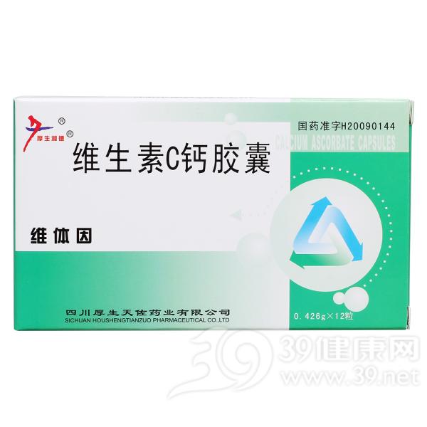 维生素C钙胶囊(维体因)