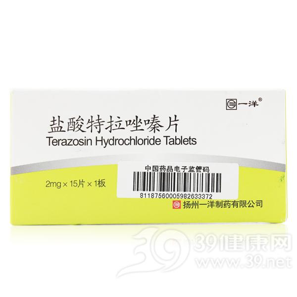 盐酸特拉唑嗪片(一洋)